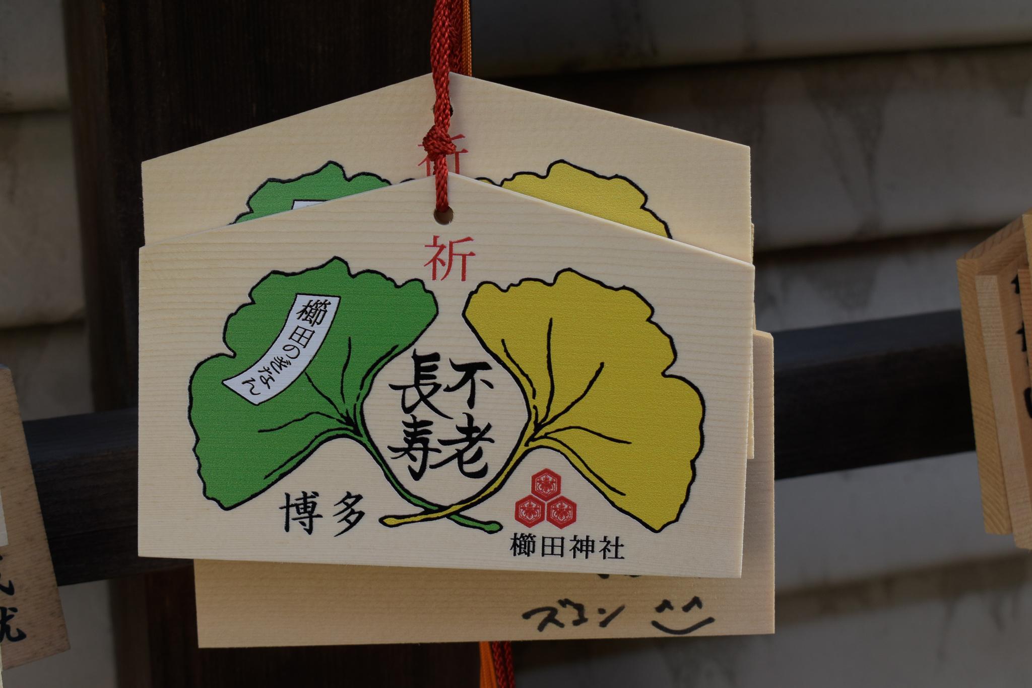 Japon2020-194