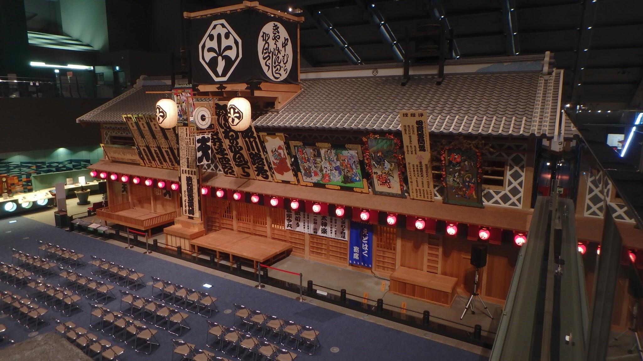 Façade théatre Kabuki